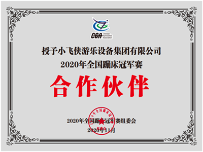 The 4th Time for Xiaofeixia Group Act As Sponsor Of China National Trampoline Championship